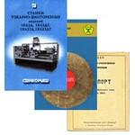 Паспорта, документы, схемы металлорежущих станков и КПО