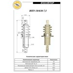 Изолятор ИПУ-10/630-7,5