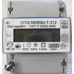 Счетчик электроэнергии однофазный многотарифный СОЭ-55/60-Ш-Т-312 60/5 Т4 D Ур 220В ЖК