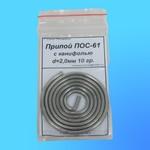 Припой с канифолью ПОС-61 2,0/3,0 мм. 10 гр