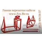 Линия перемотки продукции с барабана на барабан до 25 типа (грузоподъемность 5 тонн) ЛП-25
