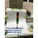 Светосигнальная колонна d=45мм, светодиод, стойка 200мм, постоянное/мигающее свечение, без зуммера