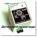 FS3AC220 датчик реле уровня заменит ро 001