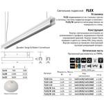 128 FLEX светильник