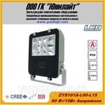 Аварийный промышленный светодиодный прожектор 60 Вт. 7620 Лм. IP66. AC 90-264 B. Время аварийного освещения 120 минут