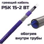 Саморегулирующийся греющий кабель внутрь трубы PSK 15-2 BT