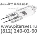 Лампа КГМ 12-100