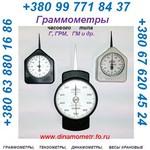 Граммометры (динамометры) часового типа серии Г, ГМ, ГРМ: +380997718437, +380638801686 :