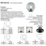 "NTV 132 E75 ""бета"" опаловый 300 светильник"