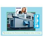 Производство блок-контейнеров типа «Север»