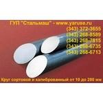 Круг стальной ГОСТ 7417-75 (круг калиброванный), от 10 до 80 мм