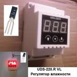 Регулятор влажности UDS-220.R VL выносной датчик HiH4010 точность 1% калибровка влагомер воздуха гигрометр инкубатор