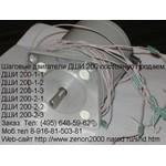 Шаговый электродвигатель ДШИ 200-2-1 (ДШИ 200-2-1)