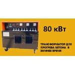 Прогревочный Трансформатор кВА 80