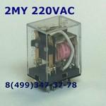 2MY 220VAC Реле 2 группы 10 Ампер