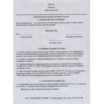 Датчик во взрывозащищенном корпусе АПИ5.132.039 к СТМ-10