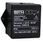 Трансформаторы розжига электронный ТРЭ-24