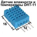 Датчик влажности и температуры DHT11 влагомер воздуха гигрометр humidity and temperature