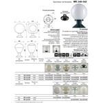 """NFC 141 E60 """"шар"""" дымчатый 250 светильник"""