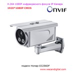 H.264 1080P инфракрасного фокуса IP Камера