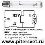 Лампа ДНаТ-70