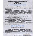 Блок БЧЭ к СТХ-17, СТХ-18, ФОН-1, ЗОНД-1, СПА-1 (5В5.064.577)