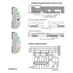 ЕЛ-11М, ЕЛ-12М, ЕЛ-13М Реле контроля трехфазного напряжения
