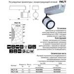 FHC/T 150 светильник