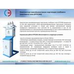 Комплектная трансформаторная подстанция столбового (мачтового) типа ( КТПС (М))