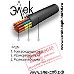 НРШМ 1х2,5 ( 1*2,5 ) судовой кабель