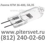 Лампа КГМ 36-400