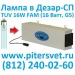 "Лампа бактерицидная для облучателя, рециркулятора, Дезар-СП, ОРУБ-СП-""КРОНТ"", 16w, (16 Ватт)"