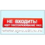 Информационное световое табло «Не входить», «Выход» и т.п. (на светодиодах) 300*130*25