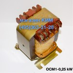 ОСМ1-0,25 220\220 Трансформатор понижающий