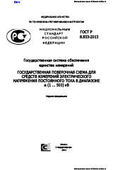 ГОСТ Р 8.833-2013