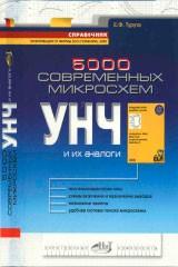 Турута Е. Ф. 5000 современных микросхем УНЧ и их аналоги