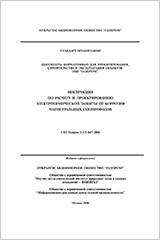 СТО Газпром 2-3.5-047-2006