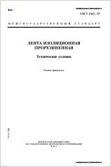 ГОСТ 2162-97