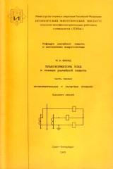 Шабад М.А. Трансформаторы тока в схемах релейной защиты. Часть первая. Экспериментальная и расчетная проверки