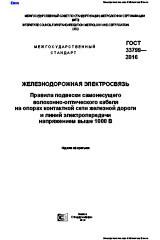 ГОСТ 33799-2016