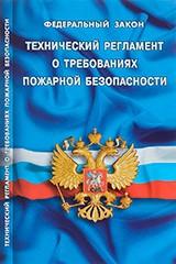 ФЕДЕРАЛЬНЫЙ ЗАКОН № 123-ФЗ