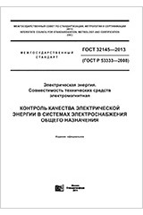 ГОСТ 32145-2013 (ГОСТ Р 53333-2008)