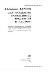 Справочник по монтажу электроустановок промышленных предприятий