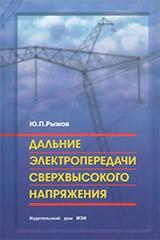 Рыжов Ю.П. Дальние электропередачи сверхвысокого напряжения