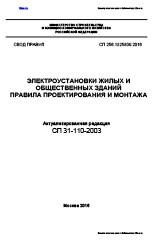 Скачать сп 31-110-2003 статус на 2015 год.