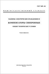 ГОСТ 609-84 (2002)