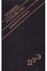 Пуэ 7 издание