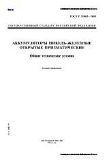 ГОСТ Р 52083-2003