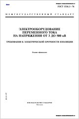 ГОСТ 1516.1-76 (1999)