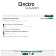 Электроавтоматика, ООО